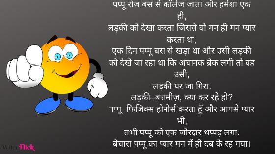 Pappu aur uska Pyar Hasi ke Jabardasth chutkule