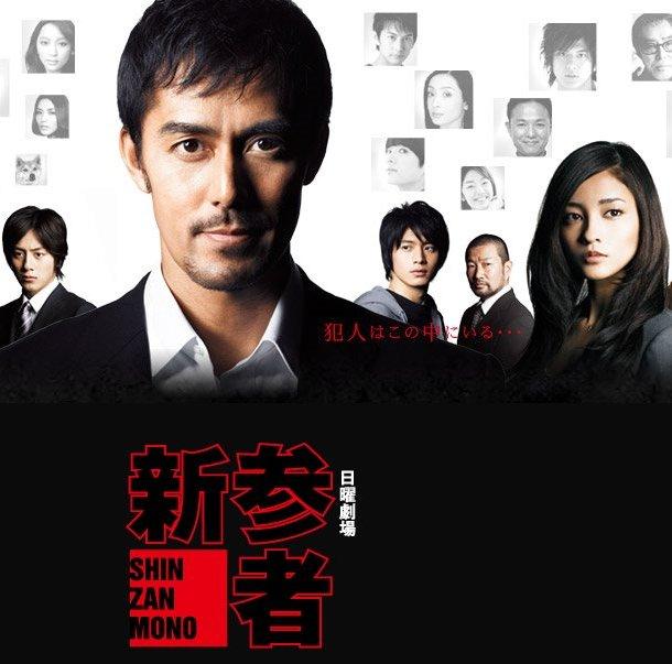 Sinopsis Shinzanmono / 新参者 (2010) - Serial TV Jepang