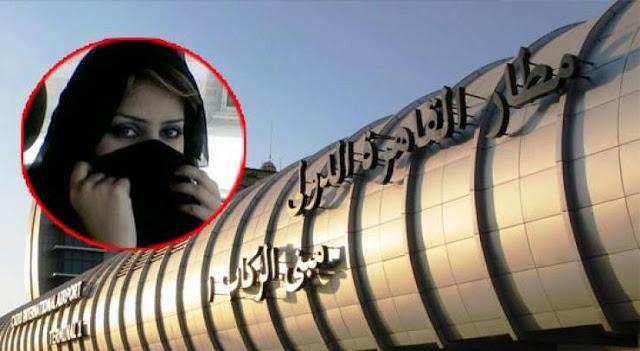 أميرة خليجية تهدد بخلع ملابسها في مطار القاهرة أمام الجميع وأطاحت بحذائها وعباءتها في الهواء.. وهذا ما فعلته
