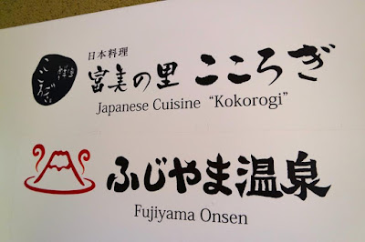 10D9N Spring Japan Trip: Japanese Lunch at Kokorogi, Fuji Highland