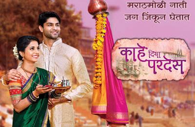 Kahe Diya Pardes | Zee Marathi