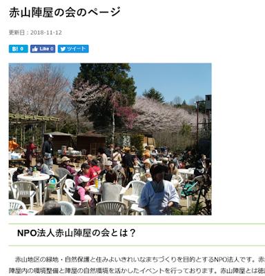 http://araijuku2011.jp/akayamajinnyanokai/