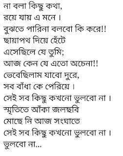 Bhulbona lyrics Anupam Roy