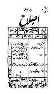 رسالہ اصلاح 1351 ہجری ایڈیٹر سید علی حیدر