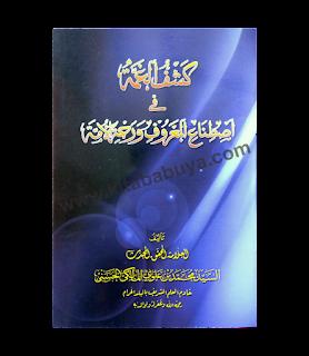 Kitab Kasyful Ghummah Fishtinai ma\