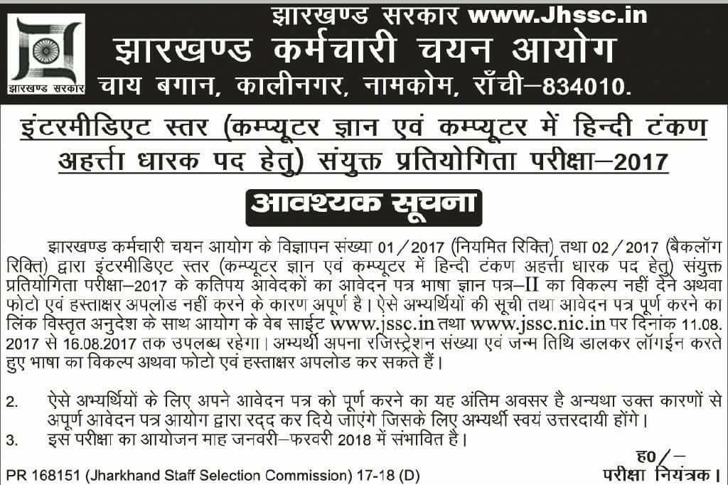 JSSC Inter Level Exam Date Non Typing posts, Jharkhand SSC Exam Date, JSSC Inter Exam Date