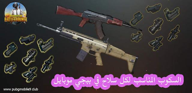 أقوى سلاح في ببجي موبايل