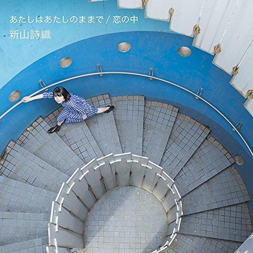[Single] 新山詩織 – あたしはあたしのままで / 恋の中 (2016.06.29/MP3/RAR)