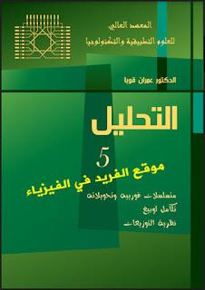تحميل كتاب التحليل الجزء الخامس pdf . الدكتور عمران قوبا  Analysis 5 2018