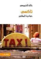 كتاب تاكسي حواديت المشاوير
