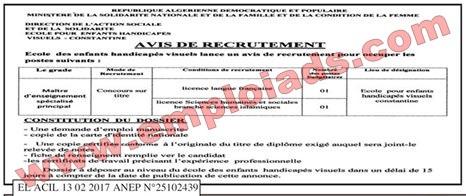 اعلان التوظيف بمدرسة الاطفال المعوقين بصريا ولاية قسنطينة فيفري 2017