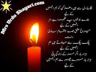 Urdu Shayari Images, naat paak Images, naat sharif