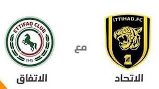 موعد مباراة الاتحاد والاتفاق اليوم الخميس 18-04-2019 في الدوري السعودي