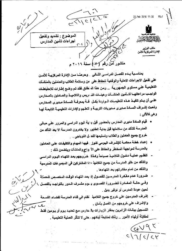 التعليم: منشور أمن رقم 7 لسنة 2016 بالضوابط الجديدة التى يجب اتخاذها فى المدارس 59_o