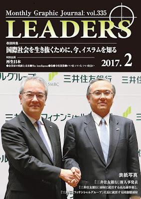 [雑誌] 月刊 リーダーズ(LEADERS) 2017-02月号 Raw Download