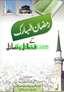 Ramadan ul Mubarak ke Fazail