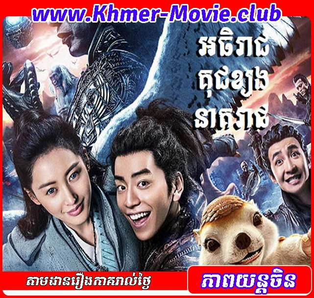 Atireach Kuch Khyong Neakreach  - Chinese Movies Speak Khmer