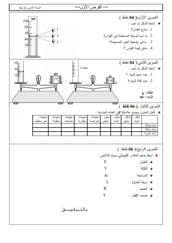 الطول، الكتلة، المساحة، درجة الحرارة، الحجم ، نصف القطر
