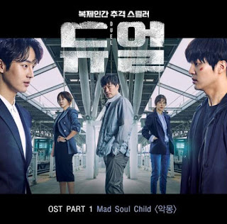 Lyric : Mad Soul Child - Nightmare (OST. Duel)