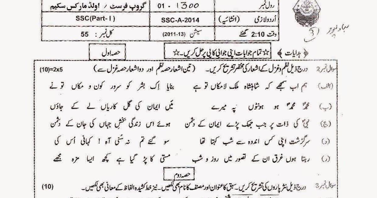 Education4all: Urdu Compulsory Subjective Old Marks Scheme