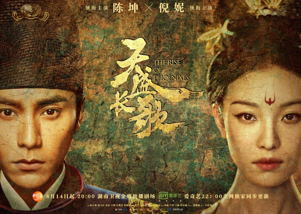 The Rise of Phoenixes ratings disappoint, production speaks