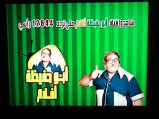تردد قناة ابو حفيظة افلام علي النايل سات  2016