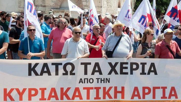 Αλεξανδρούπολη: Απεργιακή κινητοποίηση στις 15 Ιούλη για τη νομοθετική κατοχύρωση της Κυριακάτικης αργίας