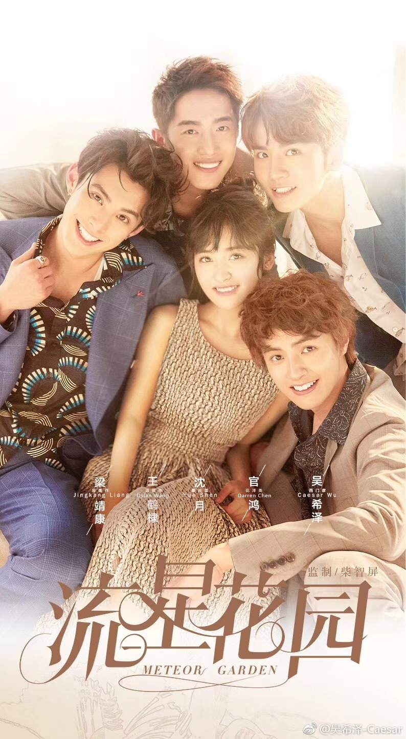Cast photo Meteor Garden F4 Shan Cai