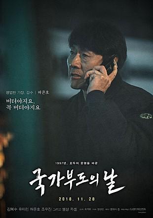 韓影-分秒幣爭-國家破産之日-線上看