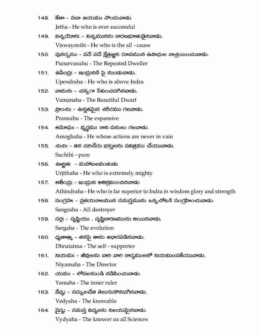 Vishnu Sahasranamam Meaning Pdf