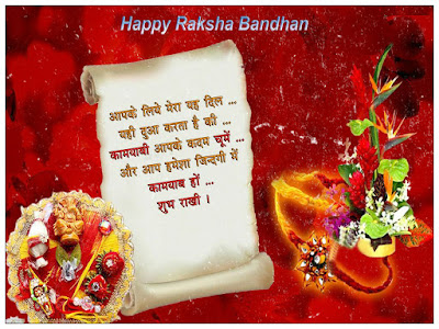 Raksha Bandhan Image in Hindi Image
