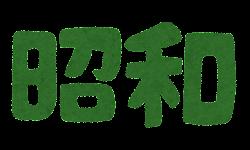 「昭和」のイラスト文字