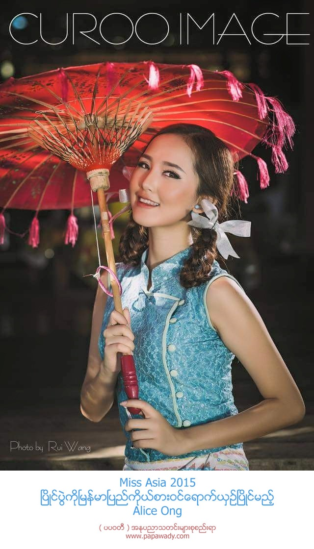 Miss Asia 2015 Myanmar Alice Ong Photos Album Special