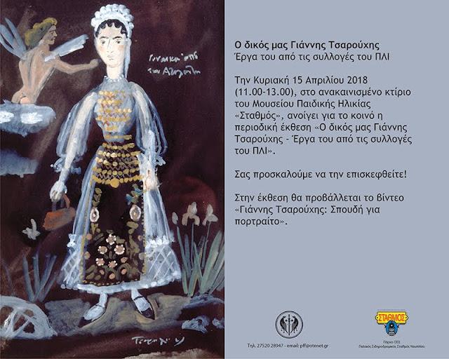"""Έκθεση: """"Ο δικός μας Γιάννης Τσαρούχης- Έργα του από τις συλλογές του ΠΛΙ"""" στο Ναύπλιο"""