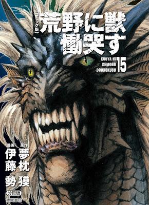 [Manga] 荒野に獣 慟哭す 第01-15巻 [Kouya ni Kemono Doukokusu Vol 01-15] Raw Download