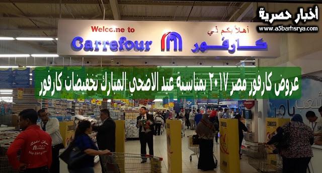صور كتالوج عروض كارفور في عيد الاضحي لسنة 2017 Offers Carrefour أجدد عروض كارفور مصر بمناسبة عيد الاضحي