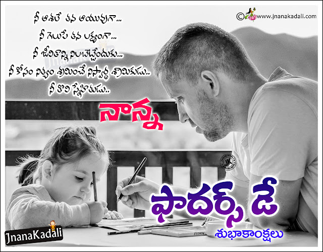 fathers day greetings in telugu, father and baby hd wallpapers with quotes in telugu