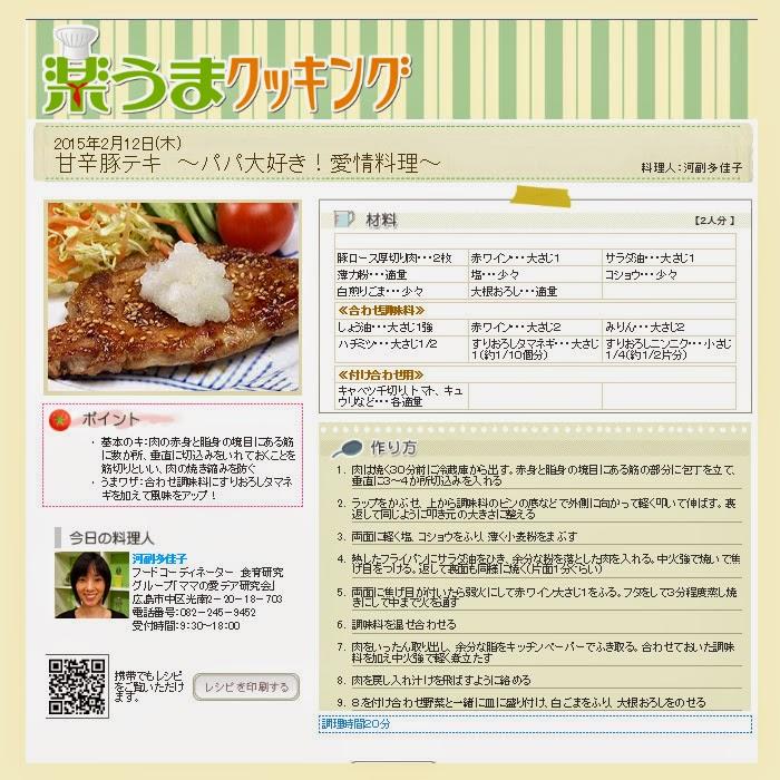 http://www.rcc-tv.jp/imanama/ryori/?d=20150212
