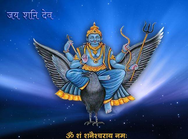 shani dev aarti in hindi pdf