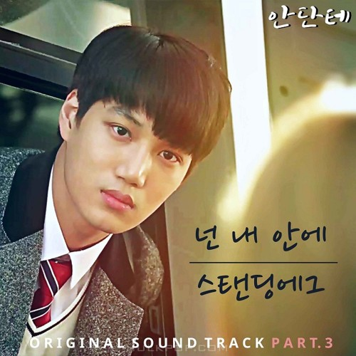 Standing Egg – Andante OST Part.3