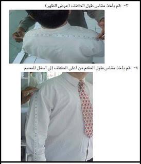 تفصيل وخياطة قميص رجالي