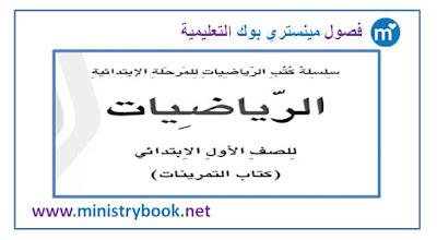 كتاب التمرينات الرياضيات للصف الاول الابتدائي 2018-2019-2020-2021