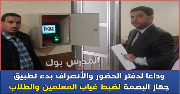بدء تطبيق البصمة علي مدارس مصر لضبط غياب المعلمين والطلاب