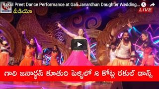 Rakul Preet Dance Performance @ Gali Janardhan Daughter Wedding