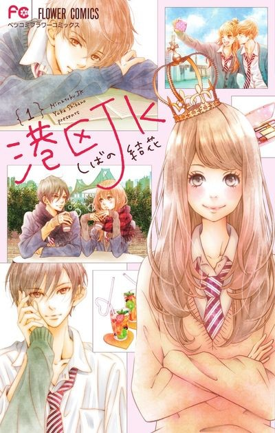 Minato ku JK tem primeiro volume lançado