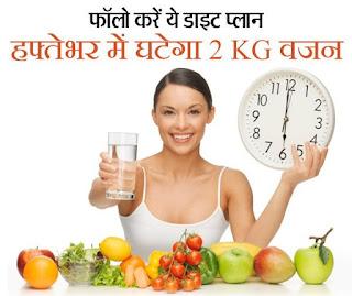 एक हफ़्ते में 2-3 Kg वजन घटाए