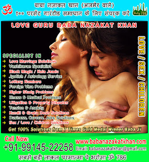 Best Vashikaran Pandit in India Punjab Ludhiana +91-99145-22258 +91-78892-79482 http://www.babanazakatkhan.com