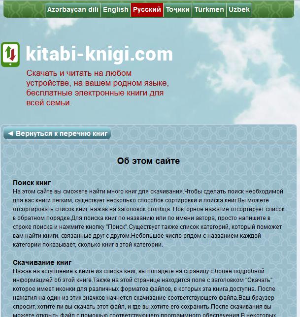 Книги на таджикском языке скачать бесплатно