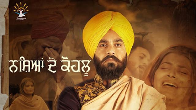 Punjabi Song Nashyan De Kohlu Lyrics | Salamat Joga