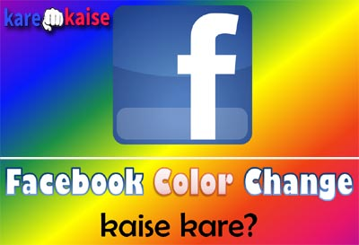 fb-ka-color-change-kaise-kare